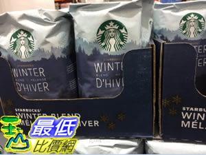 [COSCO代購] C965335 STARBUCKS WINTER BLEND冬季限定咖啡豆 每包1.13公斤