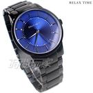 RELAX TIME 入門紳士錶款 特殊幾何油壓面 俐落帥氣男錶 不銹鋼 防水錶 IP黑X藍色 RT-76-5