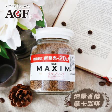 日本 AGF Maxim 增量香醇摩卡咖啡 100g 白罐 咖啡 即溶咖啡 沖泡飲品 沖泡