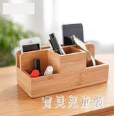 四格桌面遙控器收納盒歐式家庭手機置物收納盒 BF4257『寶貝兒童裝』