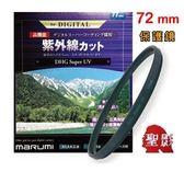 日本 Marumi 72mm DHG Super UV L390 強力抗紫外線 保護鏡 高檔型 防水防油鍍膜 【彩宣公司貨】