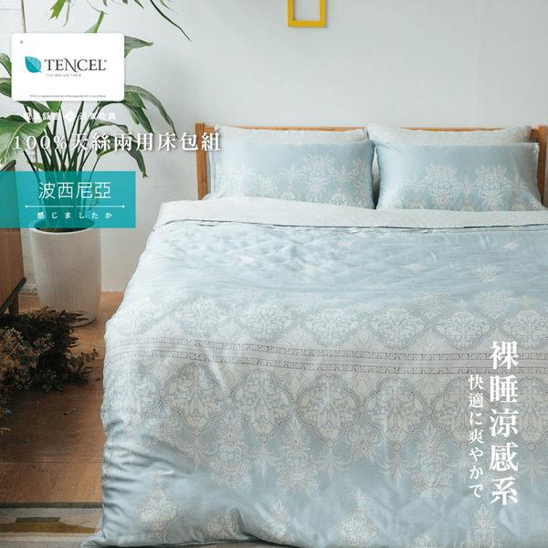 Minis 100%純天絲40支 床包兩用被套四件組 雙人 波西尼亞