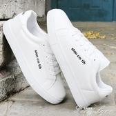 新款季春皮面白鞋休閒平板鞋男韓版潮流小白潮鞋情侶百搭男鞋 范思蓮恩