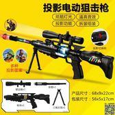 玩具槍 兒童電動玩具槍聲光音樂手槍沖鋒搶小男孩投影狙擊槍2-3-6歲寶寶T