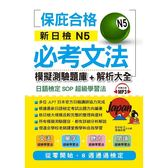 新日檢N5必考文法 模擬測驗題庫 解析大全(附MP3)