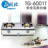 【有燈氏】莊頭北 安全 瓦斯爐 台爐 檯爐 天然 液化 白鐵面 銅爐蓋【TG-6001T】