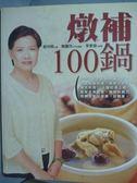 【書寶二手書T6/餐飲_PLU】燉補100鍋_郭月英