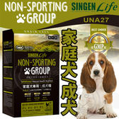 【zoo寵物商城】發育寶-S》UNA27培育天然系列家庭犬配方成犬糧(雞肉+鮭魚)-2.5kg