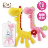 長頸鹿牙膠 寶寶安撫玩具 幼兒牙膠 固齒器 寶寶安撫玩具 教育玩具 【EC0041】