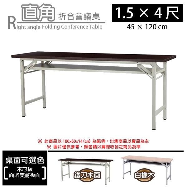 【 C . L 居家生活館 】木芯板直角折合會議桌(3 × 6尺)