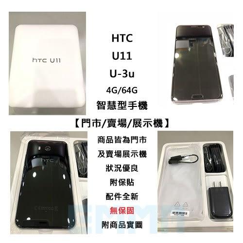 【拆封福利品】宏達電 HTC U11 5.5吋 4G/64GB 雙卡雙待 IP67 防水防塵 指紋辨識 智慧型手機~附保護貼
