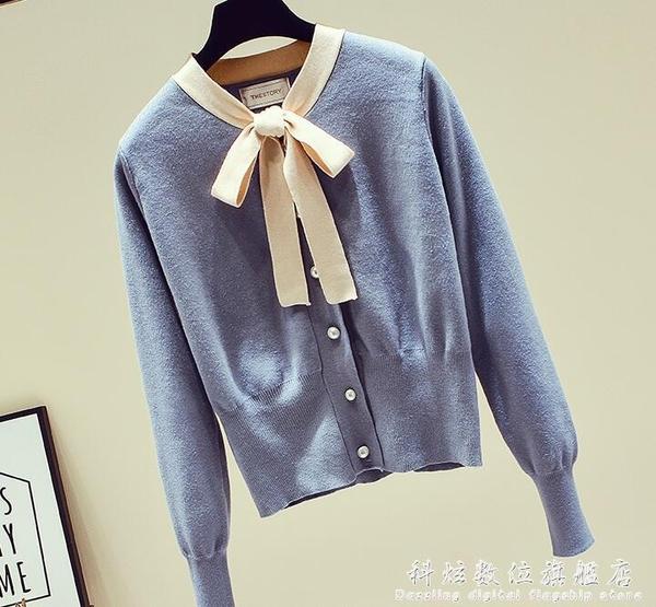 外套  針織開衫女裝外搭軟奶藍秋季 年新款上衣潮毛衣短外套寬鬆春秋  科炫數位