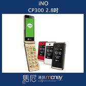 iNO CP300 4G智慧小摺機/2.8吋螢幕/老人機/超大音量/大字體/大按鍵設計/雙螢幕設計【馬尼通訊】
