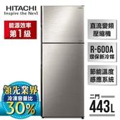 【HITACHI日立】一級節能。直流變頻443L二門冰箱/ 星燦銀(RV449)