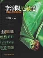 二手書博民逛書店《李淳陽昆蟲記:昆蟲心智解碼實錄-觀察家博物誌4》 R2Y IS