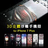 蘋果7 Plus/蘋果8 Plus 3D浮雕 手機殼 彩繪 立體質感 保護套 全包邊 防震抗摔 時尚 軟殼 超級英雄