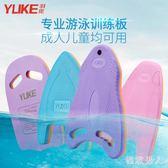 浮板成人游泳板兒童初學者漂浮板背漂游泳裝備浮漂學游泳裝備 JY4752【極致男人】