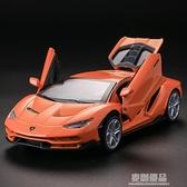 蘭博基尼LP770合金汽車模型跑車賽車仿真聲光車模小男孩寶寶3-5歲 「麥創優品」
