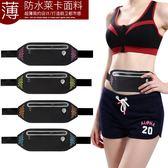 運動跑步手機腰包男女腰帶包防水隱形超薄彈力健身戶外裝備 aj12187『pink領袖衣社』