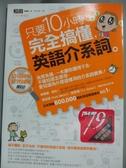 【書寶二手書T3/語言學習_HHE】只要10小時,完全搞懂英語介系詞_附CD_稻田一