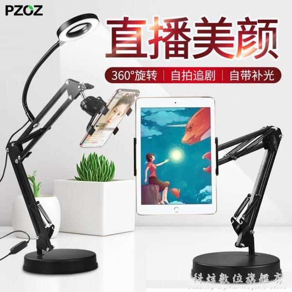 Pzoz手機架桌面直播懶人支架帶補光燈平板ipad神器教師網課上課復試三腳架俯 科炫數位