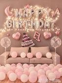 網紅成人生日佈置場景派對趴體裝飾汽球主題套餐快樂驚喜七夕氣球  格蘭小舖