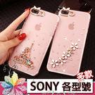 SONY XZ3 XZ2 XZ1 Ultra ZX XA2 Plus XA1 L2 XZ Premium 手機殼 水鑽殼 客製化 訂做 閃亮奢華多圖