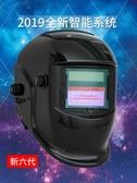 特賣電焊面具自動變光焊帽面罩電焊焊接帽子頭戴式氬弧焊燒焊工面具防烤臉面卓