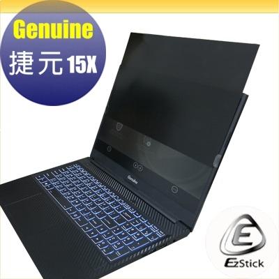 【Ezstick】捷元 Genuine 15X 筆記型電腦防窺保護片 ( 防窺片 )