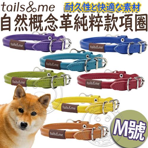 四個工作天出貨除了缺貨》Tail&me尾巴與我》自然概念革系列純粹款項圈-M
