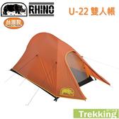 Rhino 犀牛牌 U-22  二人超輕透氣帳  防水帳棚/登山輕便帳/露營帳篷/2-Man野營帳