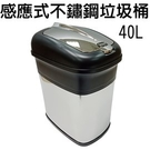 金德恩 台灣製造 不鏽鋼感應式垃圾桶40L/附垃圾袋固定環