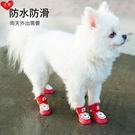 寵物鞋 寵物狗狗雨鞋小狗鞋子博美泰迪比熊銀狐臘腸犬比格西施蝴蝶約克夏【快速出貨八折搶購】