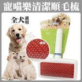 『寵喵樂旗艦店』【寵喵樂】針梳/順毛梳-白柄 美容師愛用推薦 全犬貓適用
