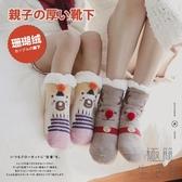 聖誕地板襪套襪子女中筒珊瑚絨秋冬季加厚加絨睡眠【極簡生活】