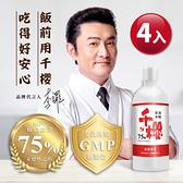 千櫻 75%植物乙醇潔用酒精500ml 【4入組】