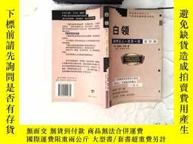 二手書博民逛書店白領罕見如何讓人一次又一次看中你Y241883 雅溫妮·薩奇 南