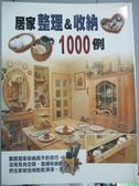 【書寶二手書T2/設計_XDZ】居家整理&收納1000例_深見悅司