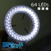 """《顯微鏡商城》JL-64T """" 64顆 LED 環型燈 """" ★電子.光學.數位顯微鏡 配件"""