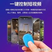 藍芽自拍神器 手機遙控器藍芽拍照無線自拍紅外線萬能適用于蘋果華為安卓通用相機 米蘭潮鞋館