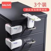 安全鎖 抽屜鎖兒童防護安全鎖扣櫃門鎖冰箱鎖防寶寶開抽屜櫃子鎖 3個裝 星河光年