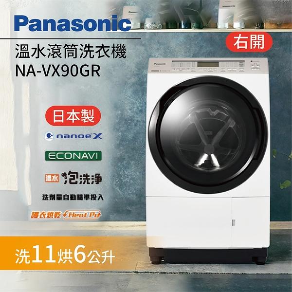 【結帳再折+分期0利率】Panasonic 國際牌 NA-VX90GR 右開 日本製 11公斤 洗脫烘變頻滾筒洗衣機 公司貨
