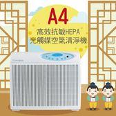 【Opure 臻淨】A4  高效抗敏HEPA光觸媒抑菌DC節能空氣清淨機(15~20坪)