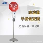 立式可移動自動感應免手洗消毒器支架衛生酒店用品 LannaS YTL