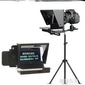 提詞器 手機單反直播提詞器便攜小型抖音快手采訪視頻外拍錄視頻字幕機 MKS阿薩布魯