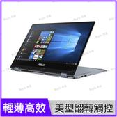 華碩 ASUS Vivobook Flip TP412UA-0061B8130U 藍【i3 8130U/14吋/SSD/平板模式/觸控筆電/Win10 S/Buy3c奇展】TP412U