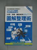 【書寶二手書T6/財經企管_HDT】圖解整理術:工作上85%的錯誤可以靠整理術解決!_SANCTUARY BOOKS