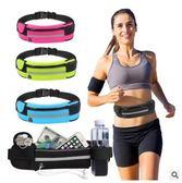 運動腰包男女跑步手機包多功能防水迷你健身裝備戶外隱形小腰帶包 QG447『愛尚生活館』