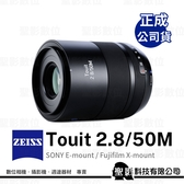 蔡司 ZEISS Touit 50mm F2.8 M APS-C用 微距定焦鏡頭 2.8/50M for SONY E / Fujifilm X【正成公司貨】