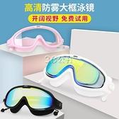 泳鏡防水防霧高清游泳眼鏡泳帽套裝男女士潛水大框游泳鏡裝備 快速出貨